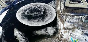 Почти перфектен леден диск се е оформи в река в щатa Мейн, САЩ (ВИДЕО)