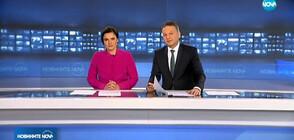 Новините на NOVA (16.01.2019 - централна)