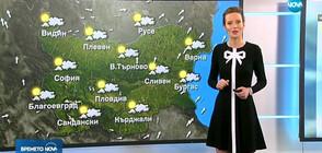 Прогноза за времето (16.01.2019 - централна)