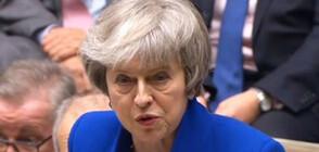Британският премиер ще обсъди Brexit с министрите