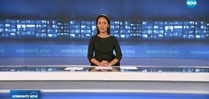 Новините на NOVA (16.01.2019 - късна)