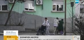 АБСУРД: Пациенти в Ямбол – потърпевши от разбитата настилка пред болницата