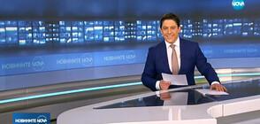 Новините на NOVA (17.01.2019 - 9.00 ч.)