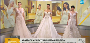 Кои са най-интересните ритуали и булчински рокли по света?