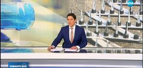 Новините на NOVA (17.01.2019 - обедна)
