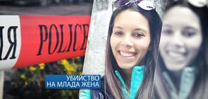 Убийството на млада жена в София - вероятно от ревност (ВИДЕО+СНИМКИ)