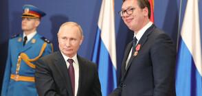 """Путин: Готови сме да инвестираме $1,4 млрд. в продължение на """"Турски поток"""" през Сърбия"""