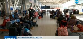 БЛОКИРАНИ НА ЛЕТИЩЕ СОФИЯ: Пътници чакаха 11 часа закъснял полет