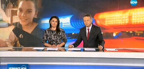 Новините на NOVA (17.01.2019 - централна)
