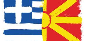 Гръцкото правителство ще отпечати хиляди копия на договора от Преспа