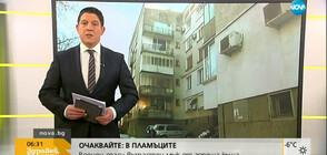 Новините на NOVA (18.01.2019 - 6.30 ч.)