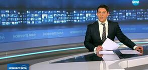 Новините на NOVA (18.01.2019 - 7.00 ч.)
