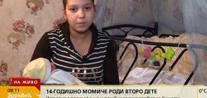 ДЕЦА ОТГЛЕЖДАТ ДЕЦА: 14-годишно момиче от Лом роди за втори път (ВИДЕО)