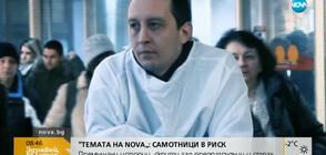 """В АВАНС ОТ """"ТЕМАТА НА NOVA"""": Самотници в риск (ВИДЕО)"""