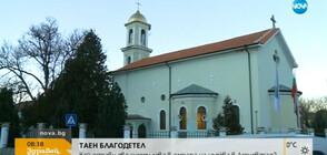 МИСТЕРИОЗНО ДАРЕНИЕ: Хиляди левове оставени в олтара на църква в Асеновград (ВИДЕО)