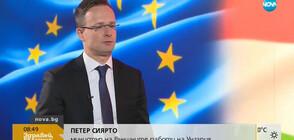 Външният министър на Унгария за мигрантите и разделената Европа