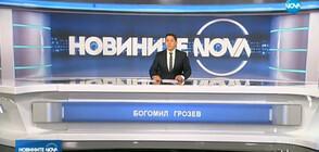 Новините на NOVA (18.01.2019 - обедна)