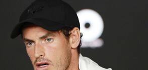 Анди Мъри няма да участва в три турнира