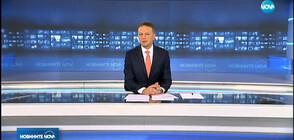 Новините на NOVA (18.01.2019 - следобедна)