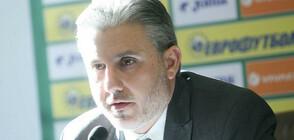 """""""Левски"""" вече е с ново ръководство"""