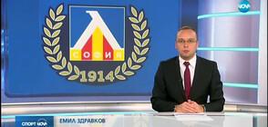 Спортни новини (18.01.2019 - централна)