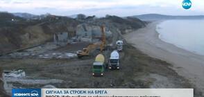 """Започва строителство на ваканционно селище на плажа до местността """"Алепу"""""""