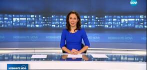 Новините на NOVA (18.01.2019 - късна)