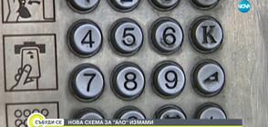 """""""Ало"""" измамници обещават телевизионен ефир на възрастни хора (ВИДЕО)"""