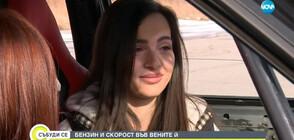 Коя е първата жена дрифт пилот в България? (ВИДЕО)