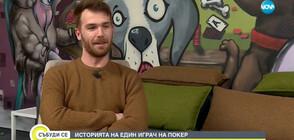Защо играч на покер от Италия избра България за свой дом? (ВИДЕО)