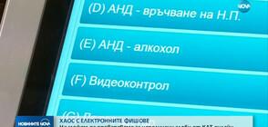Хаос с електронните фишове: Сайтът на МВР показва само връчени глоби (ВИДЕО)