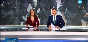 Новините на NOVA (19.01.2019 - обедна)