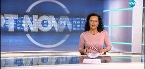 Спортни новини (19.01.2019 - обедна)
