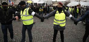 """НА ЖИВО: """"Жълтите жилетки"""" протестират в Париж"""