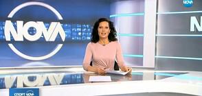 Спортни новини (19.01.2019 - централна)