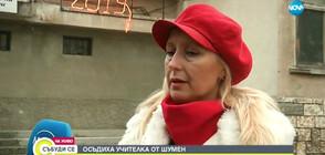 Осъдиха учителка от Шумен за шамари и бой с пръчка (ВИДЕО)