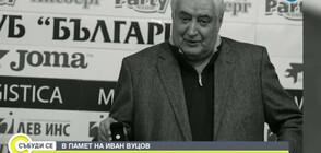 Поклонението пред Иван Вуцов ще е в понеделник на Националния стадион