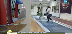 Кои са талантите на българската фехтовка?