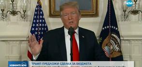 Тръмп опита да изтъргува статута на хиляди имигранти
