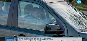 След катастрофата: Принц Филип – отново зад волана, без колан
