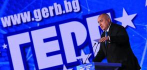 Национална среща на ГЕРБ преди евроизборите (ВИДЕО+СНИМКИ)