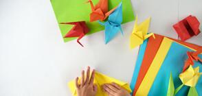 Оригами - изкуството да прегъваш хартия