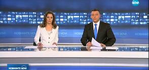 Новините на NOVA (20.01.2019 - централна)