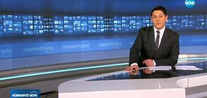 Новините на NOVA (21.01.2019 - 7.00 ч.)