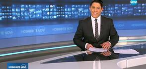 Новините на NOVA (21.01.2019 - 9.00 ч.)