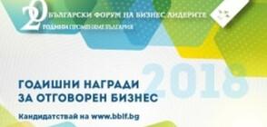 Нов, удължен срок за номинации в Наградите за отговорен бизнес 2018