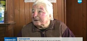 ЗА 35 ЛЕВА: Дрогиран рецидивист преби възрастна жена в дома й