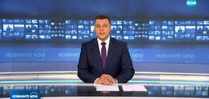 Новините на NOVA (21.01.2019 - обедна)