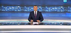 Новините на NOVA (21.01.2019 - следобедна)