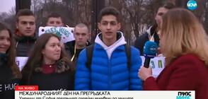 Ученици от София отбелязват Световния ден на прегръдката
